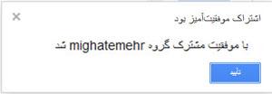 تصویر تایید عضویت