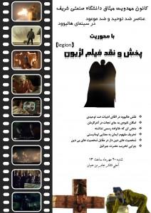 پوستر برنامه بررسی مولفه های مهدوی و توحیدی هالیوود با محوریت نقد فیلم لژیون