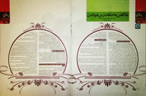 ازدواج دانشجویی دختران در زمان تحصیل و دانشگاه - ازدواج و درس