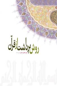4-bardasht-Qran