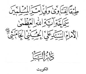 رساله مقام معظم رهبری عربی