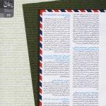 name-rahbar-be-javanan-(2)-C